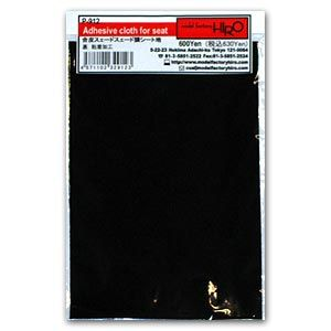 Model Factory Hiro MFHP912 Adhesive cloth for seat, Suede-like - BLACK