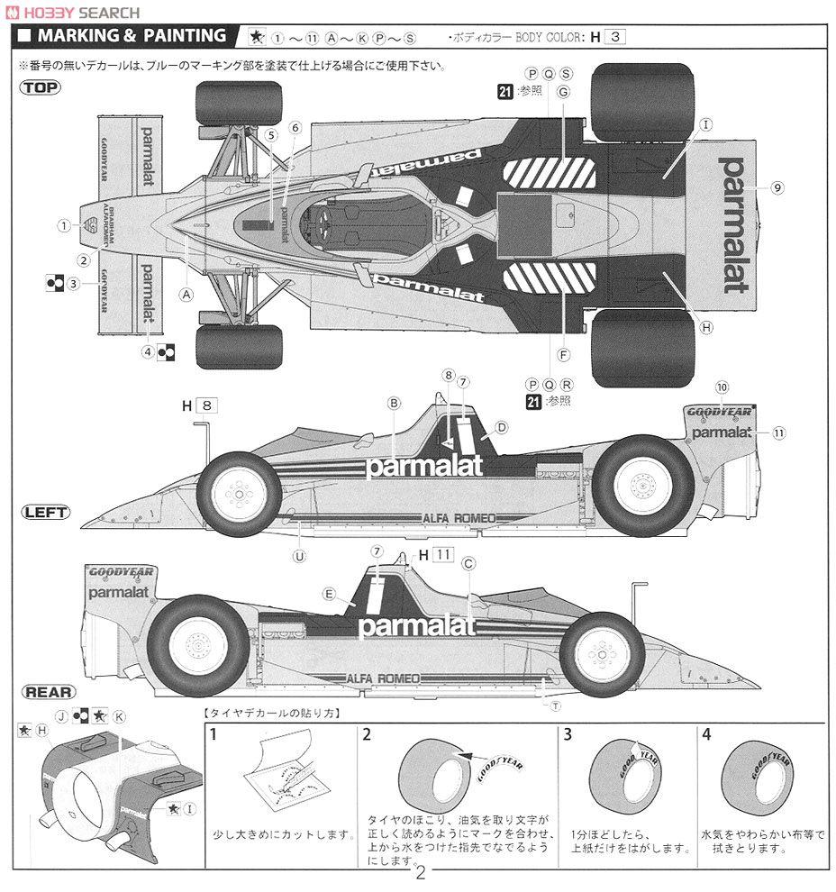 Fujimi 09153 Brabham BT46B 1978 Sweden GP #1 Niki Lauda (09153, 09203)