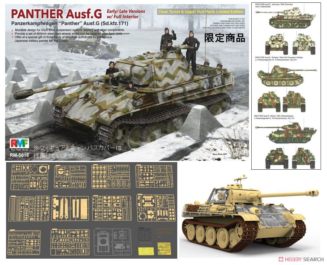 Rye Field Model 5016 Panther Ausf.G Early-Late with Full Interior (Sd.kfz.171) Clear Turret & Upper Hull Parts Limited Edition