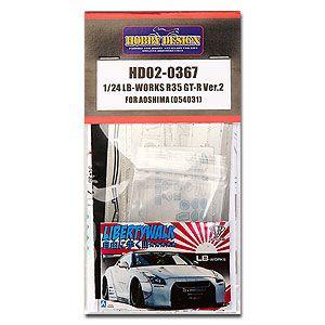 Hobby Design HD02-0367 LB-Works R35 GT-R Ver.2 For Aoshima 054031