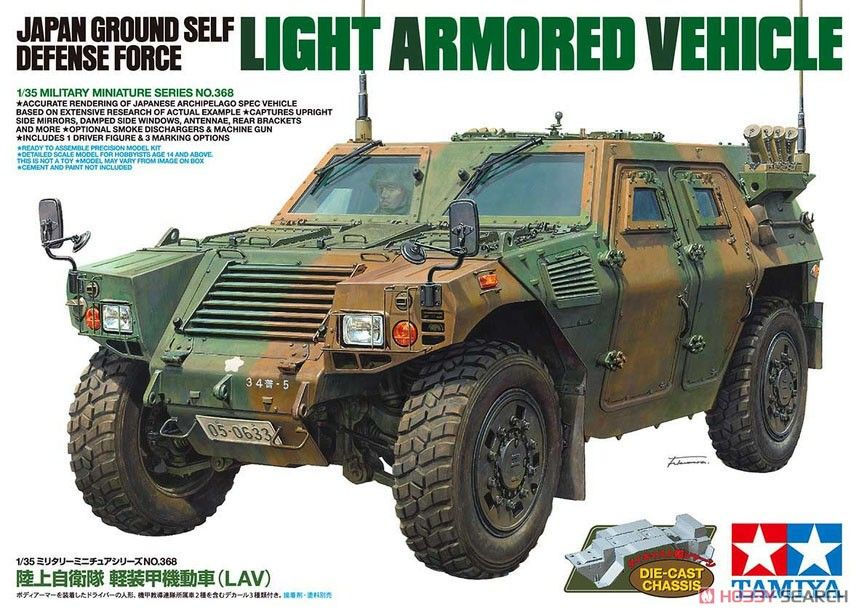 Tamiya 35368 JGSDF Light Armored Vehicle (LAV)