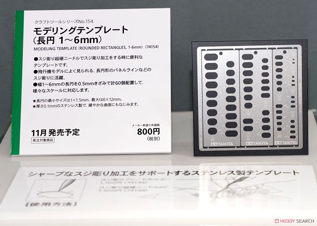 Tamiya 74154 Modeling Template (Rounded Rectangles 1-6mm)