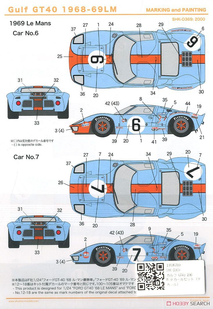 Shunko SHK-D369 Gulf GT40 1968-69 LM Decal Set