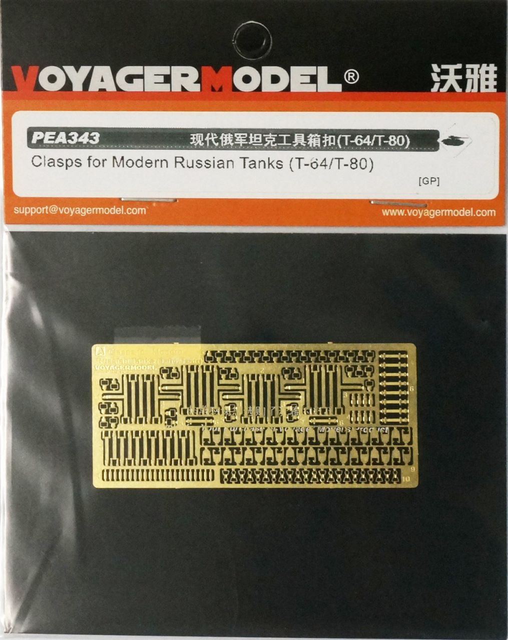 Voyager Model PEA343 Clasps for Modern Russian Tanks (T-64/T-80)
