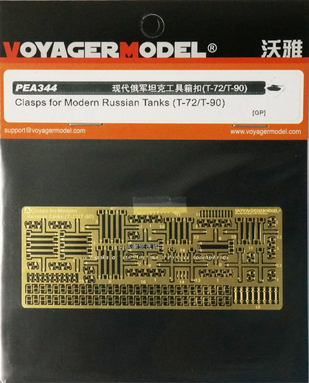 Voyager Model PEA344 Clasps for Modern Russian Tanks (T-72/T-90)
